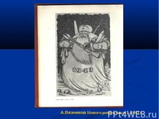 А.Вязников Новогодний плакат., 1943 г.