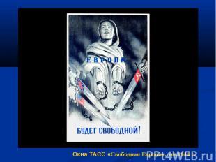 Окна ТАСС «Свободная Европа»., пл.1944 г.