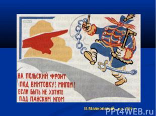 В.Маяковский., пл.1920 г.
