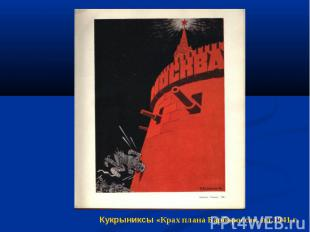 Кукрыниксы «Крах плана Барбаросса», пл.1941 г.