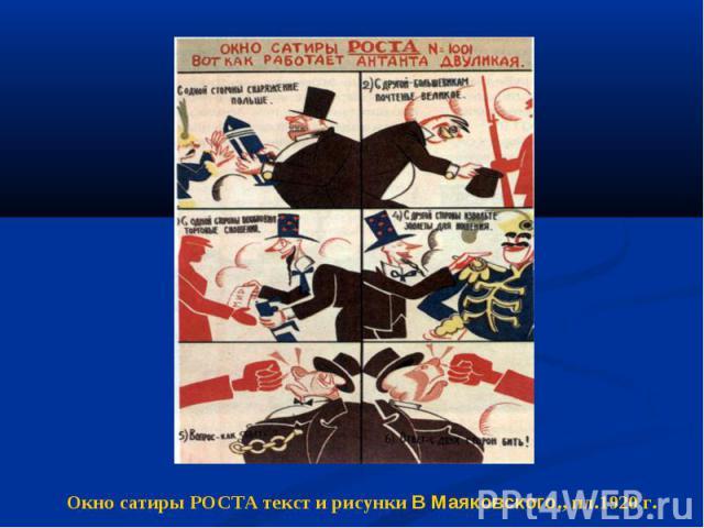 Окно сатиры РОСТА текст и рисунки В Маяковского., пл.1920 г.