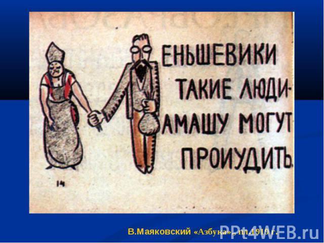 В.Маяковский «Азбука»., пл.1919 г.
