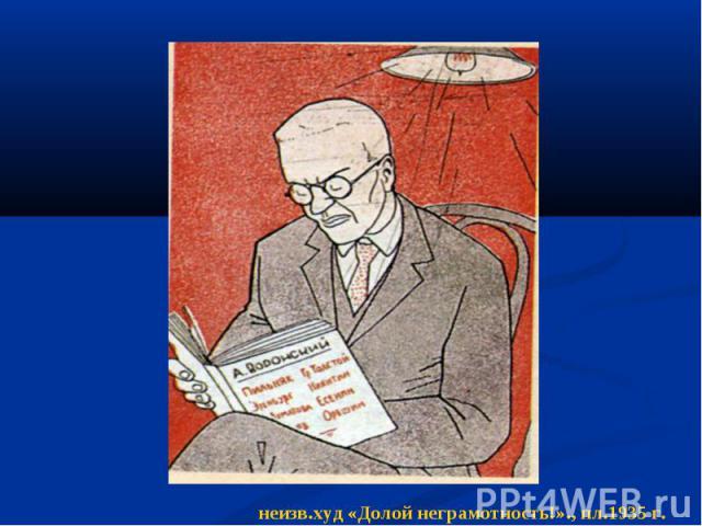 неизв.худ «Долой неграмотность!»., пл.1935 г.