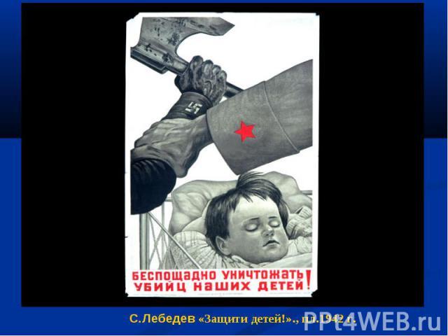 С.Лебедев «Защити детей!»., пл.1942 г.