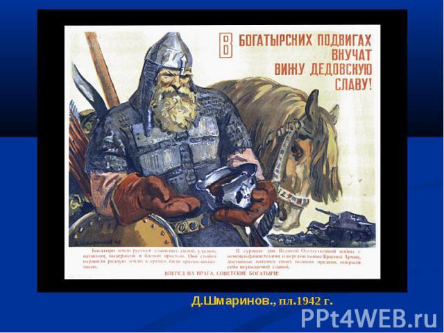 Д.Шмаринов., пл.1942 г.