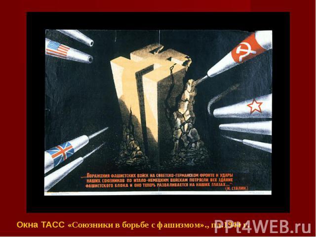 Окна ТАСС «Союзники в борьбе с фашизмом»., пл.1944 г.