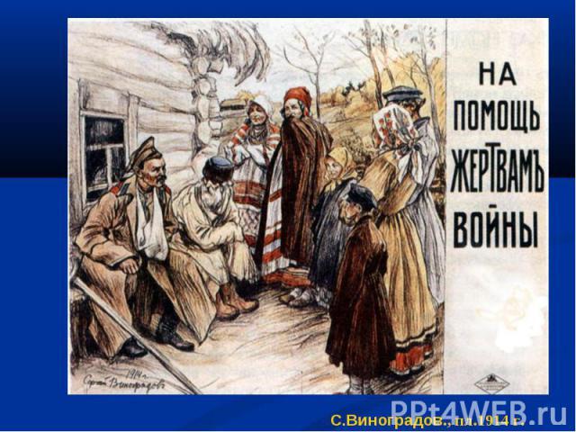 С.Виноградов., пл.1914 г.
