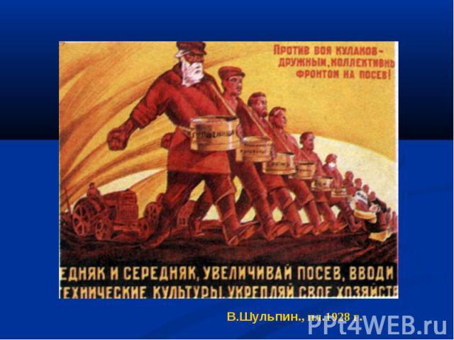В.Шульпин., пл.1928 г.