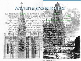 Альтштадтская Кирха евангелическая кирха Кёнигсберга, построенная в 1845 году (с