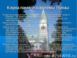Кирха памяти королевы Луизы историческое здание в Калининграде, одна из достопри