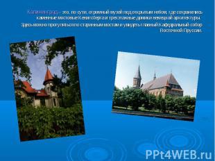 Калининград – это, по сути, огромный музей под открытым небом, где сохранились к