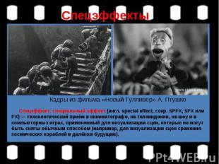 СпецэффектыКадры из фильма «Новый Гулливер» А. Птушко Спецэффект, специальный эф