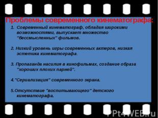 Проблемы современного кинематографа:Современный кинематограф, обладая широкими в
