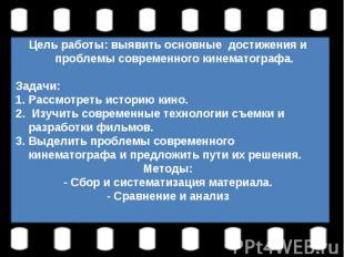 Цель работы: выявить основные достижения и проблемы современного кинематографа.З