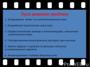 """Пути решения проблем:Возвращение """"моды"""" на интеллектуальное кино.2. Возрождение"""