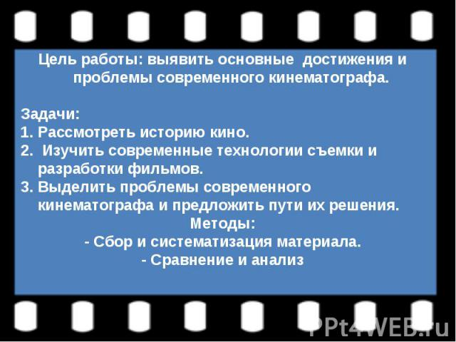 Цель работы: выявить основные достижения и проблемы современного кинематографа.Задачи:Рассмотреть историю кино. Изучить современные технологии съемки и разработки фильмов.Выделить проблемы современного кинематографа и предложить пути их решения.Мето…