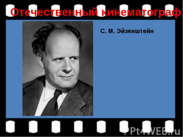 Отечественный кинематографС. М. Эйзенштейн