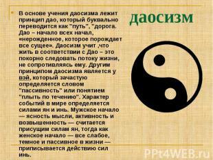 даосизм В основе учения даосизма лежит принцип дао, который буквально переводитс