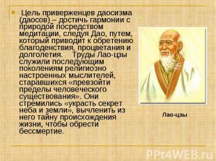 Цель приверженцев даосизма (даосов) – достичь гармонии с природой посредством м