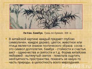 Ли Кан. Бамбук.Тушь по бумаге.XIII в. В китайской картине каждый предмет глуб