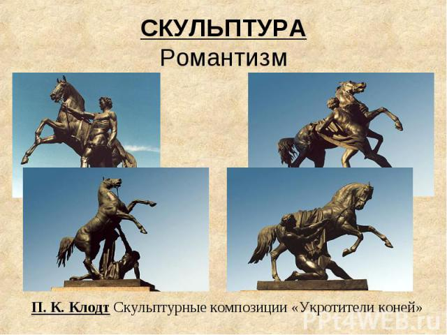 Константиновского евгений клодт стихи под музыку ярнфельда наше видео Как