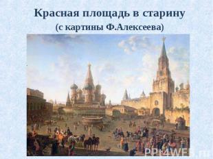 Красная площадь в старину(с картины Ф.Алексеева)