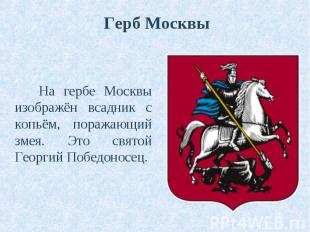 Герб Москвы На гербе Москвы изображён всадник с копьём, поражающий змея. Это свя