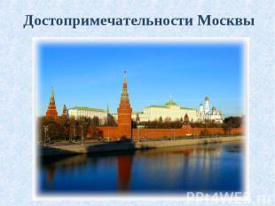 Достопримечательности Москвы