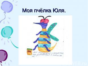 Моя пчёлка Юля.
