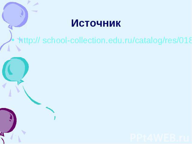 Источник http:// school-collection.edu.ru/catalog/res/018eb381-8cbf-49ed-b6ec-407127665bb7/?sort=order&from=4d47d6ac-05ce-4363-9e8f-5ed3b4c81c7d&&rubric_id[]=99680
