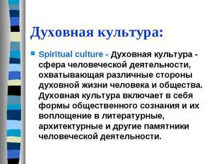 Духовная культура: Spiritual culture - Духовная культура - сфера человеческой де