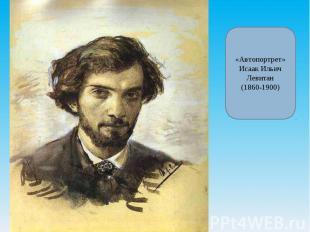 «Автопортрет»Исаак Ильич Левитан(1860-1900)