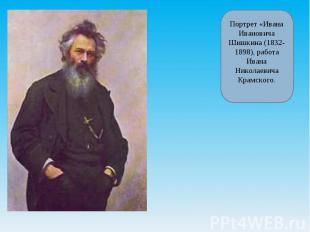 Портрет «Ивана Ивановича Шишкина (1832-1898), работа Ивана Николаевича Крамского