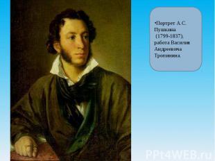 Портрет А.С. Пушкина (1799-1837), работа Василия Андреевича Тропинина.