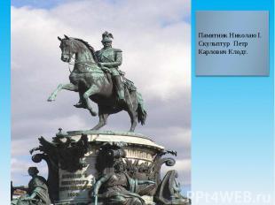 Памятник Николаю I. Скульптур Петр Карлович Клодт.