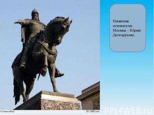 Памятник основателю Москвы – Юрию Долгорукову.