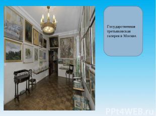 Государственная третьяковская галерея в Москве.