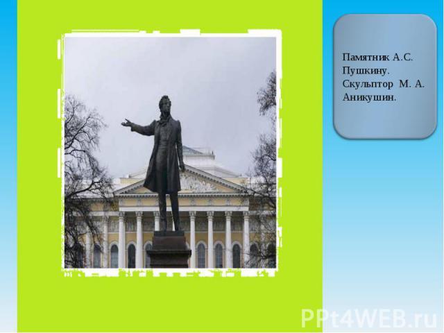 Памятник А.С. Пушкину.Скульптор М. А. Аникушин.