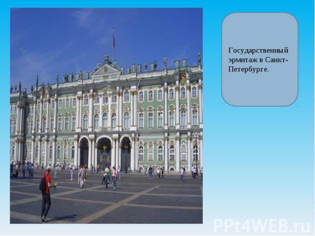 Государственный эрмитаж в Санкт-Петербурге.