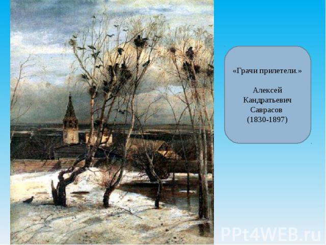 «Грачи прилетели.»Алексей Кандратьевич Саврасов (1830-1897)