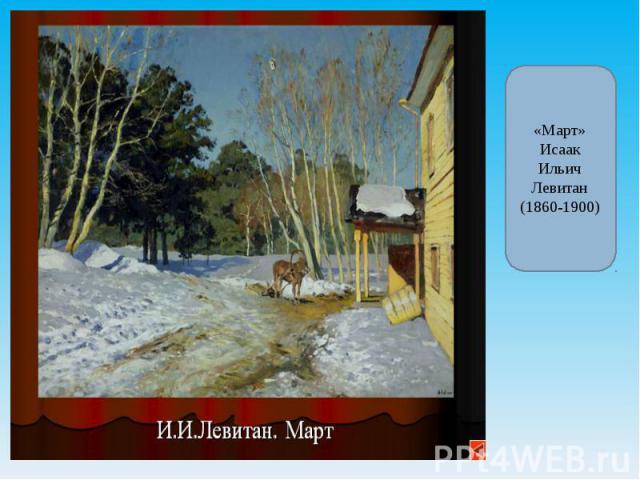 «Март»Исаак Ильич Левитан(1860-1900)
