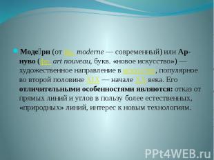 Модерн (от фр. moderne — современный) или Ар-нуво (фр. art nouveau, букв. «новое
