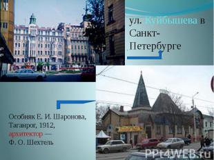 ул. Куйбышева в Санкт-ПетербургеОсобняк Е.И.Шаронова, Таганрог, 1912, архитект