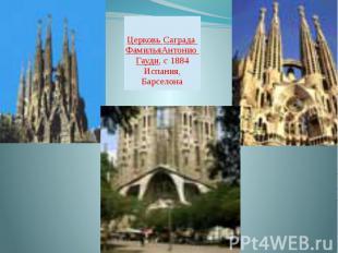 Церковь Саграда ФамильяАнтонио Гауди, с 1884Испания, Барселона