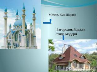 Мечеть Кул-Шариф Загородный дом в стиле модерн