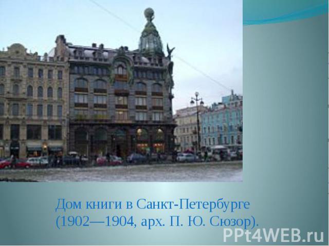 Дом книги в Санкт-Петербурге(1902—1904, арх. П.Ю.Сюзор).
