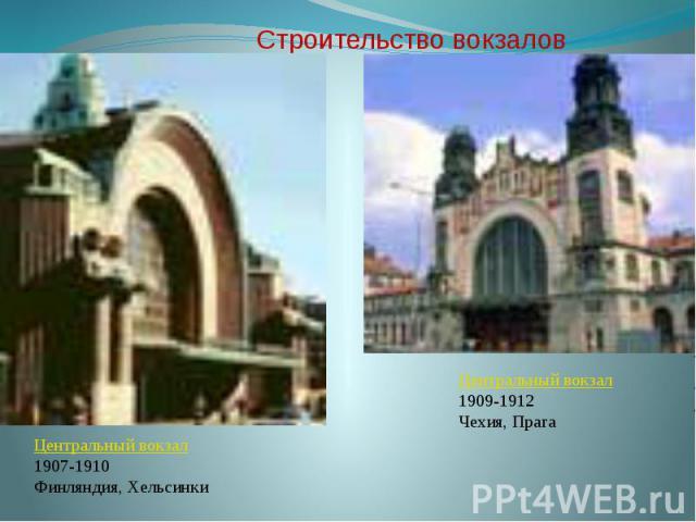 Строительство вокзалов Центральный вокзал1907-1910Финляндия, ХельсинкиЦентральный вокзал1909-1912Чехия, Прага