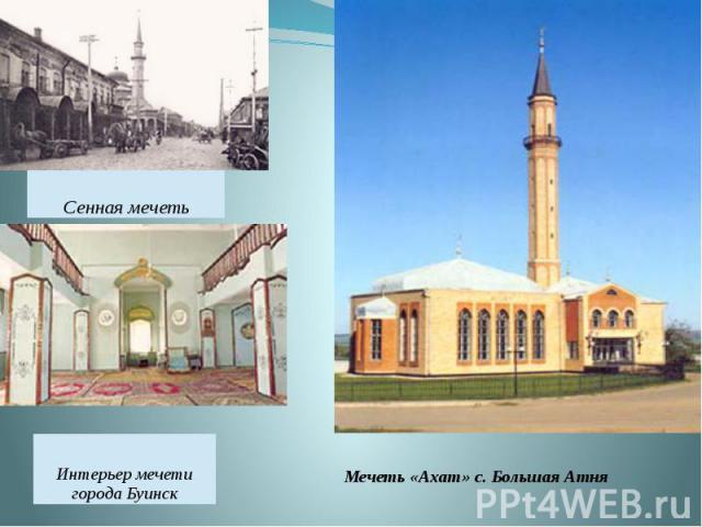 Мечеть «Ахат» с. Большая Атня