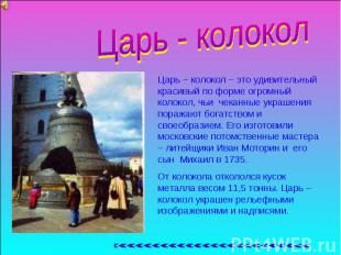 Царь - колокол Царь – колокол – это удивительный красивый по форме огромный коло
