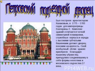 Петровский подъездной дворец Был построен архитектором Казаковым, в 1775 – 1783